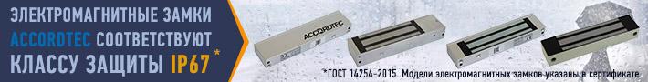Электромагнитные замки AccordTec