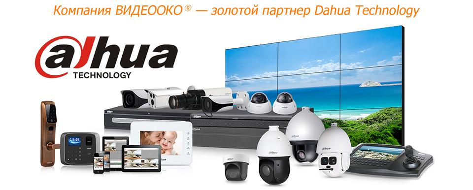 Компания ВИДЕООКО® — золотой партнер Dahua Technology