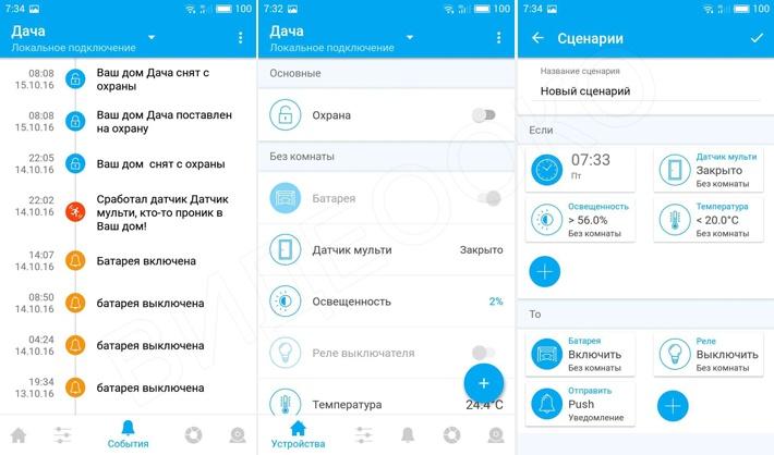 Мобильное приложение Rubetek