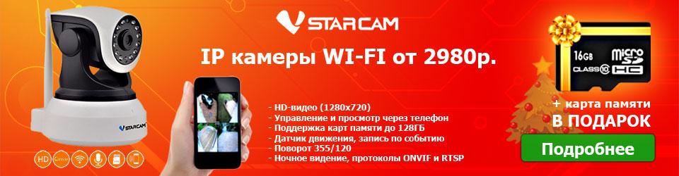 Новогодняя акция на IP-камеры VStarcam!