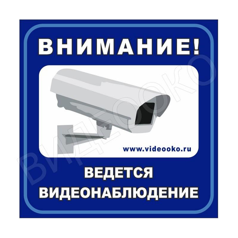Услуги видеонаблюдения: 399023